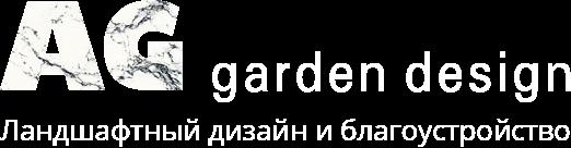 Ландшафтный дизайн от AG Garden Design